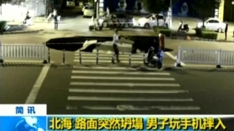 Caught on Camera: Motorcycle Falls Into Sinkhole