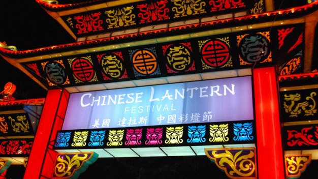 Lantern Festival Gets Second Run at Fair Park