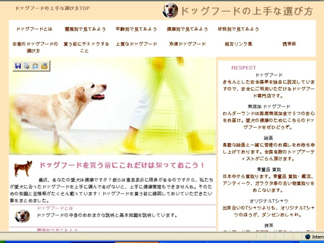 Freedom Trail No Longer Leads to Japanese Dog Site